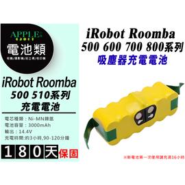 APPLE小舖~iRobot Roomba 500 系列 吸塵器 電池~掃地機器人 充電電