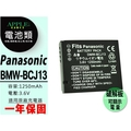 Panasonic DMW-BCJ13 DMW-BCJ13E BCJ13E BCJ13 鋰電池 LX5 LX7 破解版