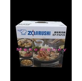 ZOJIRUSH 象印 鐵板萬用鍋^(EP~PAF25^) 火烤兩用鍋 一鍋抵二鍋 3.7
