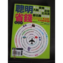 紫庭雜貨MOOK墨刻^~^~^~ 聰明省錢玩亞洲   東京^~香港^~大阪^~峇里島 ^~