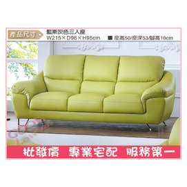 ~娜富米 ~P~314~12 藍斯綠色沙發 三人 3人^~含運價 13000元~雙北市含搬