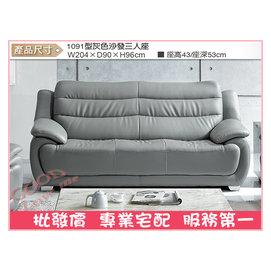 ~娜富米 ~P~313~8 1091型灰色沙發 三人 3人^~含運價 13000元~雙北市