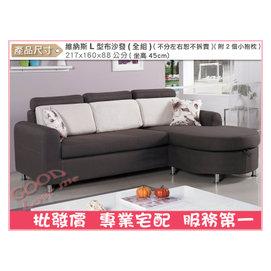 ~娜富米 ~R~435~3 維納斯L型布沙發 全組 不可拆賣^~含運價 11500元~雙北