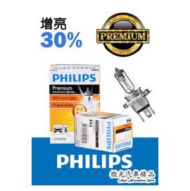 ~微光汽車 ~PHILIPS 型 Premium 燈泡 H4 60 55W 12342PR
