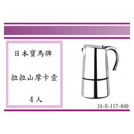 ^(即急集^) 999 寶馬牌 拉拉山摩卡壺 JA~S~117~040 4人份 泡咖啡 細