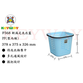 KEYWAY館 F568 F568 新滿足洗衣籃 所有 都有.
