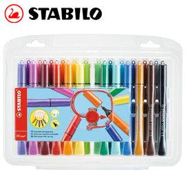 中 STABILO 德國天鵝 Cappi 人體工學 彩色筆^(168 24~1^) 24色