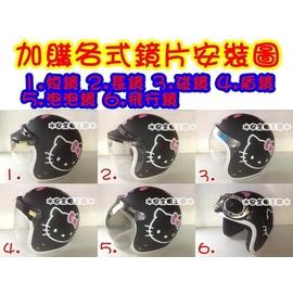 ~安全帽王國~ψ/Helmet_ ^(^(限有購買本賣場帽子加購鏡片區^)^)安全PC電鍍