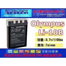 小兔Olympus LI~10B 12B 鋰電池一年 u410 #44 u500 #44
