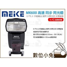 小兔~MEIKE 美科 MK600 閃光燈 GN60 for Canon~MK~600 閃