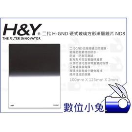 小兔~H Y  H~GND 硬式 Hard 玻璃方形漸層鏡片 ND8~ND0.9 漸變鏡
