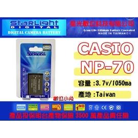 小兔 星光 CASIO NP70 鋰電池 一年  Z150 Z250 Z300 NP20