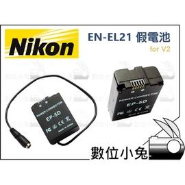 小兔~Nikon EN~EL21 假電池~電源 器 電源線 V2 ENEL21 EP~5D