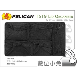 小兔~Pelican 塘鵝 1519 上蓋 整理袋~尼龍 防水 1510 1510M 15