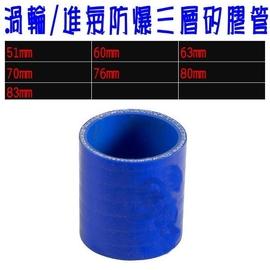 和霆車部品中和館—三層防爆渦輪 進氣強化矽膠管51mm 60mm 63mm 70mm 76
