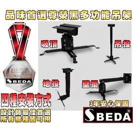 ? 各品牌投影機?暢銷 SBEDA~BM65投影機吊架^(3年 4種 方式^)