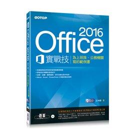 益大資訊^~Office 2016實戰技|為上班族、公務機關寫的範例書 978986347