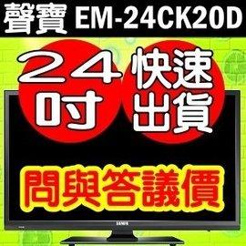 ~入內看報價~聲寶~EM~24CK20D~24吋電視〈C不輸SMT~24MV7 TL240