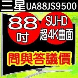 三星SAMSUNG~UA88JS9500~88吋4K黃金曲面電視UA88JS9500WXZ