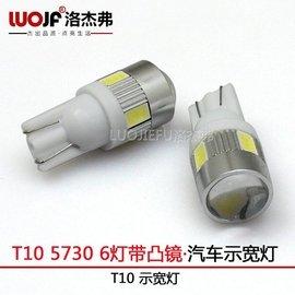 9天洛杰弗 T10汽車LED示寬燈 5730 高亮6燈 牌照燈 儀表燈 行車燈FTCS貝爾