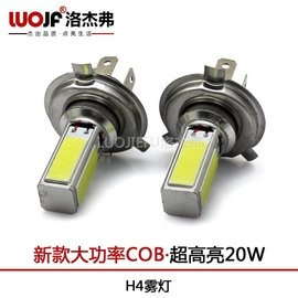 9天廠家 霧燈H4 20W COB大功率霧燈防霧燈 LED車燈汽車led霧燈FTCS貝爾