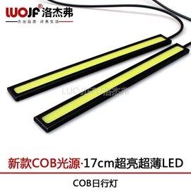 9天洛杰弗 COB日行燈 超亮大功率汽車led 17cm 超薄日行燈FTCS貝爾 ↘