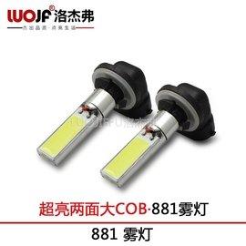 9天洛杰弗 汽車 LED霧燈 881霧燈 防霧燈 高亮兩面 大功率cob霧燈FTCS貝爾