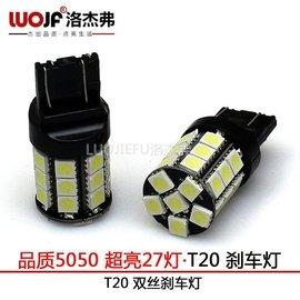 9天洛杰弗 T20雙絲 超亮5050 27燈 汽車led剎車燈 轉向燈FTCS貝爾 ↘