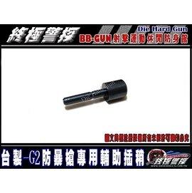 ^!~終極警探~0~CO2~17mm~鎮暴槍 ~G2 ~金屬輔助鎖蓋插稍~G1~C2000