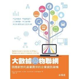 益大資訊^~大數據與物聯網─因應新世代商業需求的企業資訊架構 ISBN:978957224