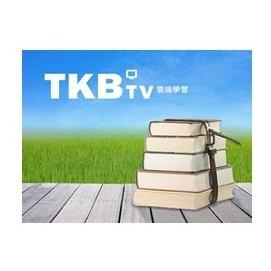 轉讓~TKB雲端函授國考一般民政四等全修^(一年^)~全套轉讓價12 800元,再送201