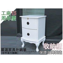 今訂明到│米亞二抽櫃~8093~2~兩色~ 製~抽屜可鎖 收納櫃床頭櫃英式古典檯客房民宿套