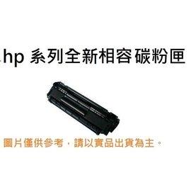 含稅 HP CB436A 相容碳粉匣 :P1505 M1120MFP P1505n M1