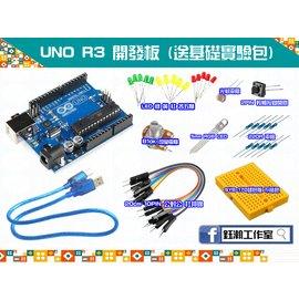~鈺瀚網舖~~ 晶片~~送基礎實驗包~~無助焊劑殘留~UNO R3 開發板(Arduino