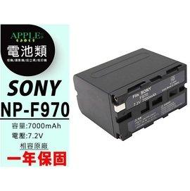 APPLE小舖 SONY NP~F970 F960 F930 F750 F770 鋰電池