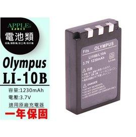 APPLE小舖 Olympus C760 C765 C770 C~470 C~760 鋰電