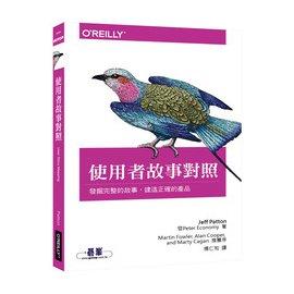 益大資訊~ 者故事對照|User Story Mapping ISBN:978986347