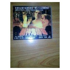 2手 絕版VCD  租了不用還 新神鬼傳奇 美國科幻小說之父 埃薩克.艾西莫夫經典名著成功改編