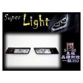 ~SuperLight~BMW E36 91 92 93 94 95 96 黑框晶鑽側燈一