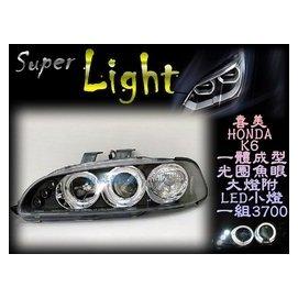 ~SuperLight~喜美 HONDA K6 一體成型光圈魚眼大燈附LED小燈一組370