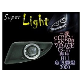 【SuperLight】三菱 GLOBAL LANCER VIRAGE 03~07  H1