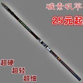 碳素磯杆2.4M 2.7M 3.6M中長節磯釣竿磯釣杆磯竿釣魚手海兩用套裝