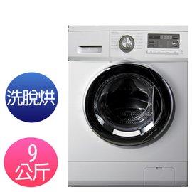 LG WD~90MGA 9公斤高效率DD直驅式變頻馬達洗脫烘滾筒洗衣機
