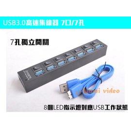 USB 3.0 7 PORT HUB 集線器~USB3.0高速集線器 7孔 獨立開關只要4