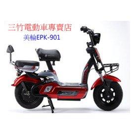 三峽三竹電動車 ~美輪EPK~901電動車~電動自行車~電動機車