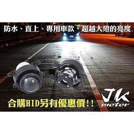 JK極光 HID LED 霧燈魚眼 100%防水 豐田 日產 三菱 福斯 賓士 馬自達 鈴