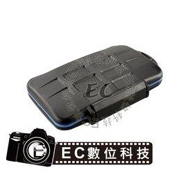 ~EC ~JJC MC~1 記憶卡收納保護殼 防摔防水 保存盒 防護盒 防水盒 4 x C