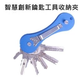 ~ KEYSmart~智慧創新鑰匙工具收納夾 三級硬質氧化航空鋁 6061~T6航空鋁 鑰
