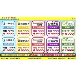 台南303手機館ASUS ZenFone Go ^(ZC500TG^) 空機價 2880搭