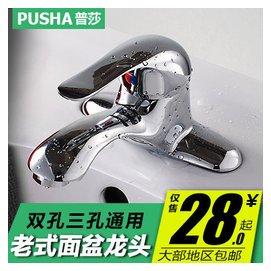 面盆水龍頭冷熱水龍頭洗臉盆面盆龍頭冷熱洗手盆單把雙孔衛浴正品